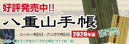 八重山手帳発売開始2020バナー